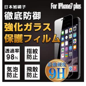 【10枚入り】iPhone 7plusガラスフィルム 液晶保護フィルム iphone 7plus 保護シート 日本製旭硝子素材 【 3D Touch対応 / 硬度9H / 気泡防止 】|11oclock