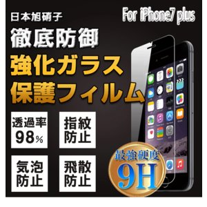 iPhone 7plusガラスフィルム 液晶保護フィルム iphone 8plus 保護シート 日本製旭硝子素材 【 3D Touch対応 / 硬度9H / 気泡防止 】|11oclock
