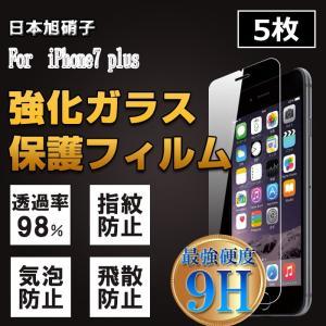 【5枚入り】iPhone 7plusガラスフィルム 液晶保護フィルム iphone 7plus 保護シート 日本製旭硝子  3D Touch対応 硬度9H 気泡防止|11oclock
