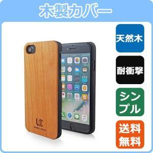 iPhone8 iPhone7ケース 木 カバー 天然木 花梨 かりん  薄型 擦り傷防止 4.7