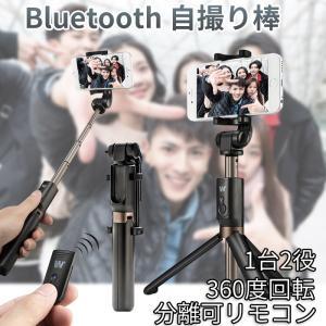 【1台2役】自撮り棒/三脚として使用できるキットです。Bluetooth自撮り棒だけではなく、展開す...