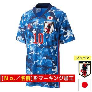 [名前入れ可][ジュニア]サッカー日本代表 2020 ホーム レプリカユニフォーム 半袖 ( 送料無...