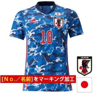 [名前入れ可]サッカー日本代表 2020 ホーム レプリカユニフォーム 半袖 ( サッカー アディダ...