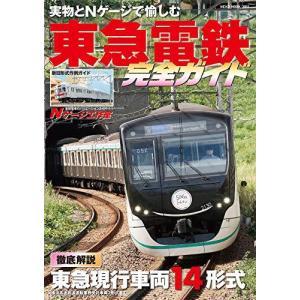 東急電鉄完全ガイド (NEKO MOOK)