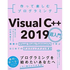 作って楽しむプログラミング Visual C 2019超入門