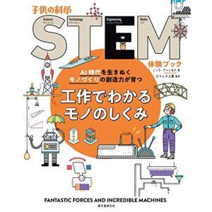 工作でわかるモノのしくみ: AI時代を生きぬくモノづくりの創造力が育つ (子供の科学STEM体験ブッ...
