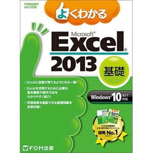 よくわかる Microsoft Excel 2013 基礎 Windows 10/8.1/7対応 (...