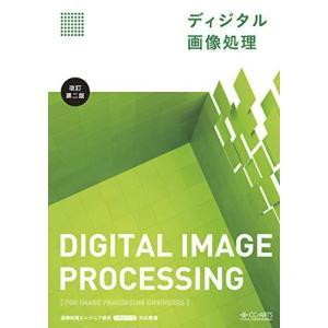 ディジタル画像処理[改訂第二版]