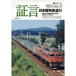 「証言」日本国有鉄道05 (イカロス・ムック)