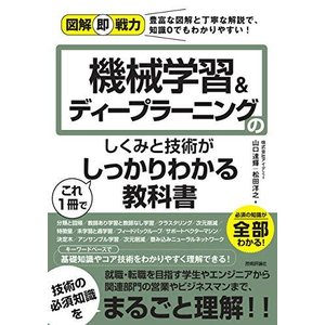 図解即戦力 機械学習&ディープラーニングのしくみと技術がこれ1冊でしっかりわかる教科書