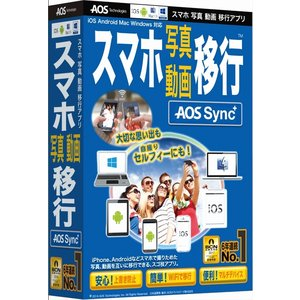 スマホ写真・動画移行アプリ AOS Sync+(1年版) AS1-1R|123mk