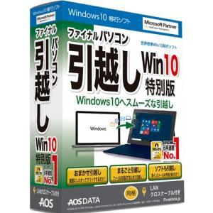 ファイナルパソコン引越し Win10特別版 LANクロスケーブル付 FP7-1|123mk