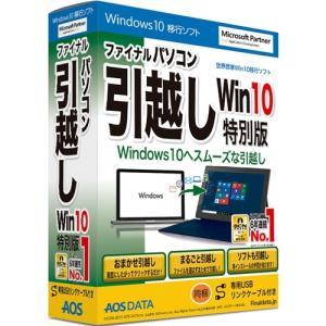 ファイナルパソコン引越し Win10特別版 専用USBリンクケーブル付 FP7-2|123mk