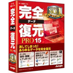 完全データ復元PRO15 JP004457
