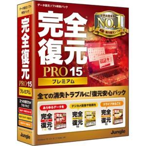 完全復元PRO15Premium JP004460