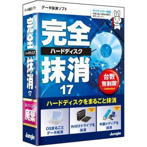 完全ハードディスク抹消17 JP004608|123mk