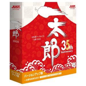 一太郎2020 バージョンアップ版 1122615