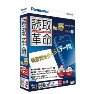読取革命Ver.15 製品版 PTS-RPN0015