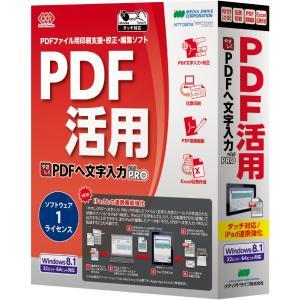 やさしくPDFへ文字入力 PRO v.9.0 1ライセンス WYP900RPA01 123mk