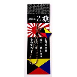 Z旗 ストラップ|138etex