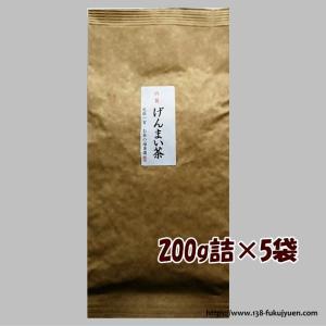 特製 げんまい茶  1kg(200g詰×5)|138fukujyuen