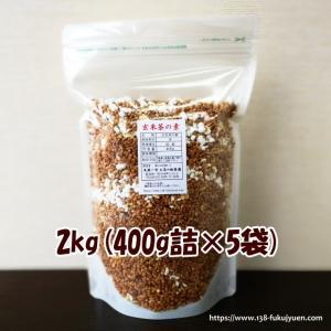 特製 玄米茶の素 2kg(400g×5)  国産うるち米を使用