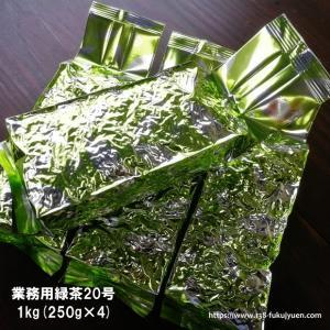業務用緑茶20号 1kg(250g×4袋)|138fukujyuen
