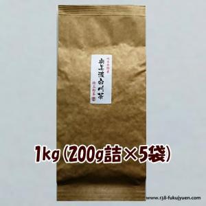 美濃白川茶 特上粉茶  1kg(200g詰×5)|138fukujyuen