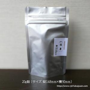 抹茶 濃茶 福壽 ふくじゅ 20g詰 138fukujyuen