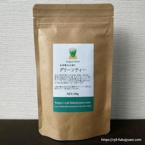 自家製挽き抹茶を使った!グリーンティー【糖加抹茶】150g詰 ※抹茶ラテ 138fukujyuen