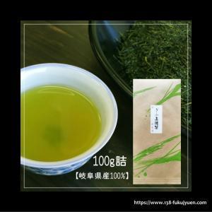 美濃白川茶 煎茶  100g詰|138fukujyuen