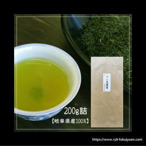 美濃白川茶 煎茶  200g詰|138fukujyuen