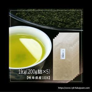 美濃白川茶 徳用煎茶  1kg(200g詰×5)|138fukujyuen