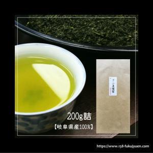 美濃白川茶 徳用煎茶   200g詰|138fukujyuen