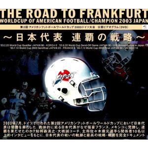 第2回アメリカンフットボールワールドカップ2003ドイツ大会 公認DVD 〜日本代表 連覇の戦略〜|13hw-shop