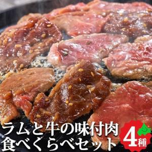 ラムと牛の味付4種セット 送料無料 北海道産  牛肉 ラム肉 味付き肉 精肉 羊肉 道産牛 カルビ ...