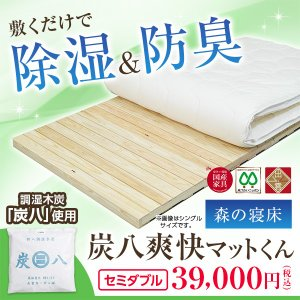 炭八爽快マットくん セミダブル|171online-shop