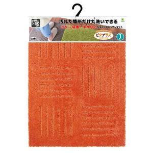 ピタプラス ブリック キッチンマット 45×60cm オレンジの商品画像|ナビ