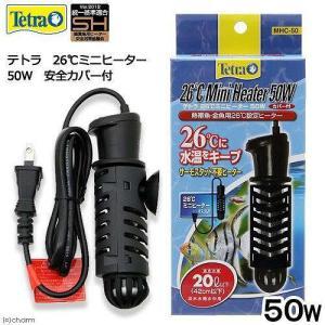 テトラ (Tetra) 26℃ミニヒーター 50W 安全カバー付|171online-shop