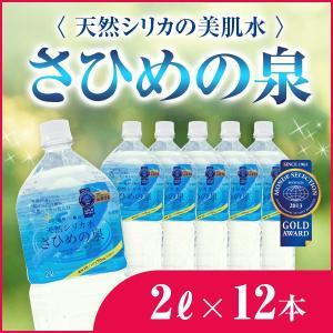 天然シリカの美肌水 さひめの泉ペットボトル 2L×12本 産...