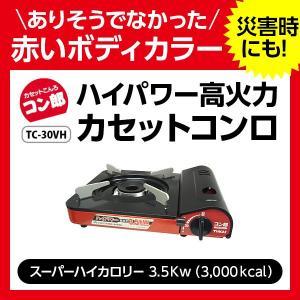 カセットコンロ コン朗コンロ TC-30VH