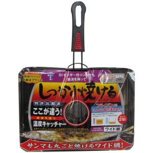 竹原製缶 シッカリ焼けるロースター ワイド L CL-12       171online-shop