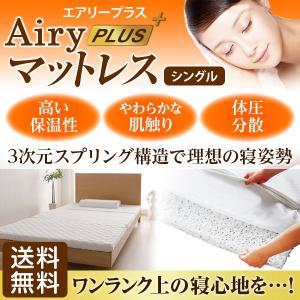 限定特別価格!売り切れ御免! アイリスオーヤマ エアリープラスマットレス ARPM-S シングル 送料無料|171online-shop