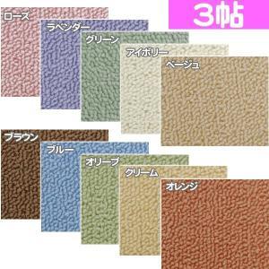 ピースカーペット 3帖 PPM-300 176×261 ホームセンター|171online-shop