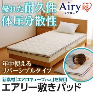 送料無料 アイリスオーヤマ エアリー敷きパッド ...の商品画像