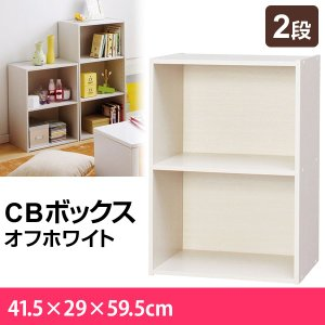 CBボックス オフホワイト CX−2|171online-shop