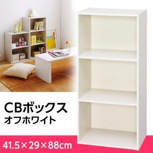 CBボックス オフホワイト CX−3|171online-shop