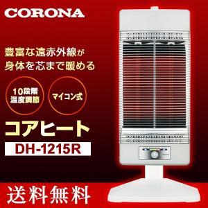 エントリーでポイント10倍/ コロナ(CORONA) 遠赤外線電気ストーブ「コアヒート」(省エネセンサー搭載) シャンパンシルバー DH-1215R(SS)