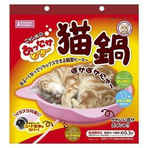 あったかヒーター猫鍋  (株)マルカン|171online-shop