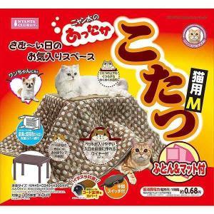 マルカン あったかこたつ猫用 M|171online-shop